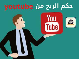 حكم الربح من يوتيوب YouTube