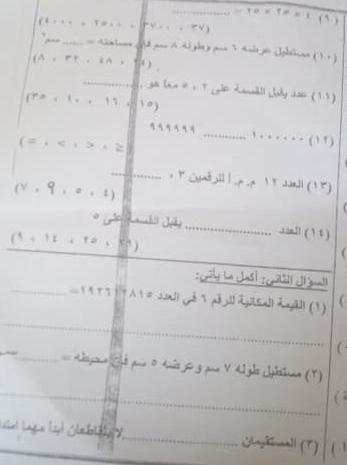 """تجميع امتحانات   للصف الرابع الإبتدائى """"الفعلى """" رياضيات   إدارات ترم أول لتدريب عليها 81559868_2630921963806468_5056835898071580672_n"""