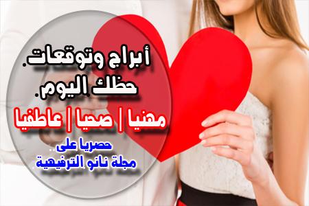 الأبراج اليوم من ميشال حايك اليوم الأحد 8/3/2020 | حظك وبرجك الأحد 8 مارس 2020 ميشال حايك