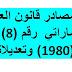مصادر قانون العمل الإماراتي  رقم (8) لعام (1980) وتعديلاته