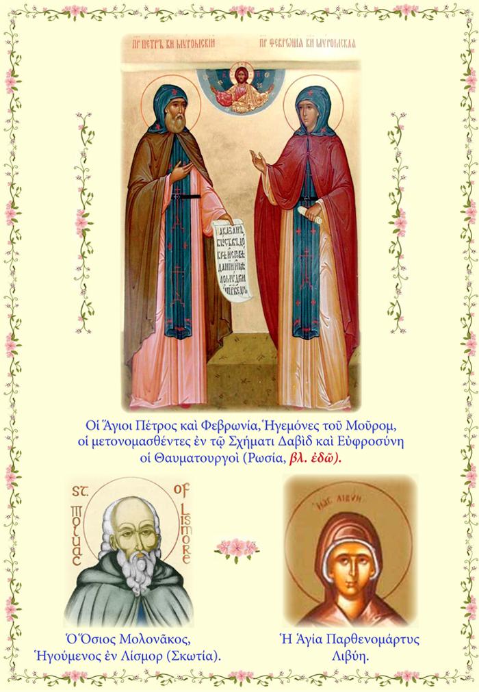http://www.hsir.org/Theology_el/3d5052Petros&Febronia.pdf