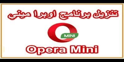تحميل متصفح ويب اوبرا ميني 2020 Opera Mini للكمبيوتر والموبايل مجانا تنزيل عربية الابيض