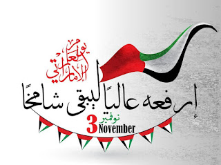 بطاقات يوم العلم الإماراتي