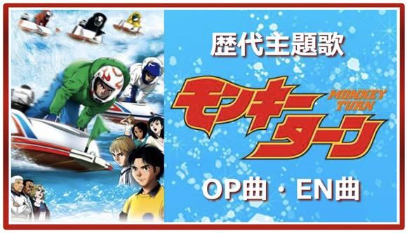 Anime olahraga unik tentang balap perahu,  Monkey Turn