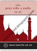 BMEB Dakhil Class Seven Quran Majid o Tajvid