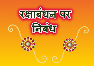 10 Lines on Raksha Bandhan in Hindi