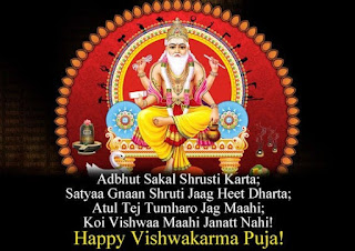 HAPPY VISHWAKARMA PUJA WISHES QUOTES IMAGES | BEST WISHES QUOTES IMAGES