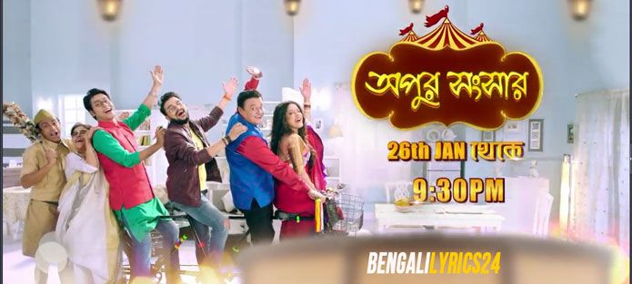 Apur Sansar, Zee Bangla, Bengali comedy show, Apur Shongshar, timings, wiki, youtube, title song, facebook