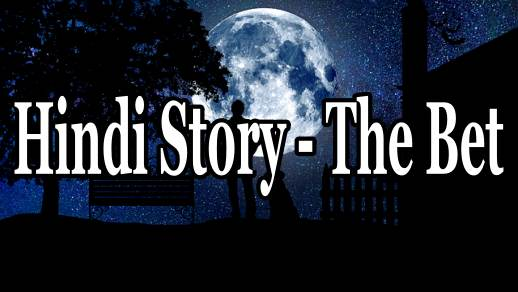 Hindi Story - The Bet