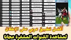 أفضل تطبيق عربي على الاطلاق لمشاهدة القنوات مجانا تحديث بتاريخ 02/07/2020