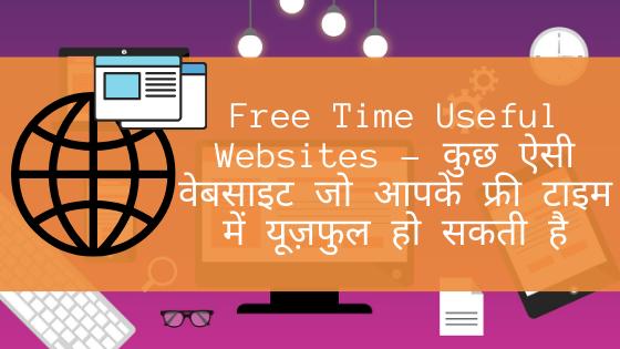 Free Time Useful Websites - कुछ ऐसी वेबसाइट जो आपके फ्री टाइम में यूज़फुल हो सकती है