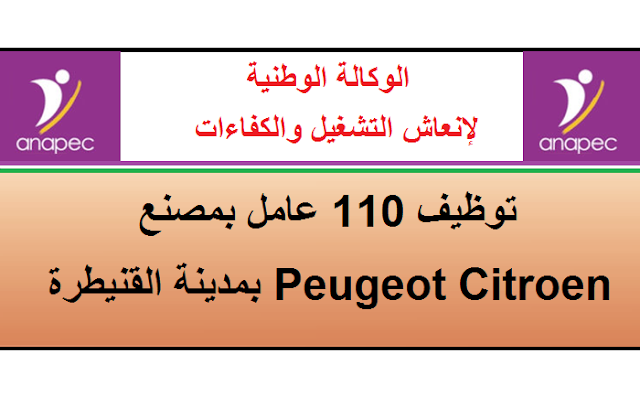 توظيف 110 عامل بمصنع Peugeot Citroen للسيارات بالقنيطرة