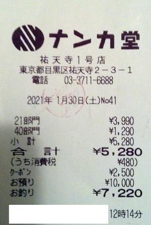 ナンカ堂 祐天寺1号店 2021/1/30 のレシート