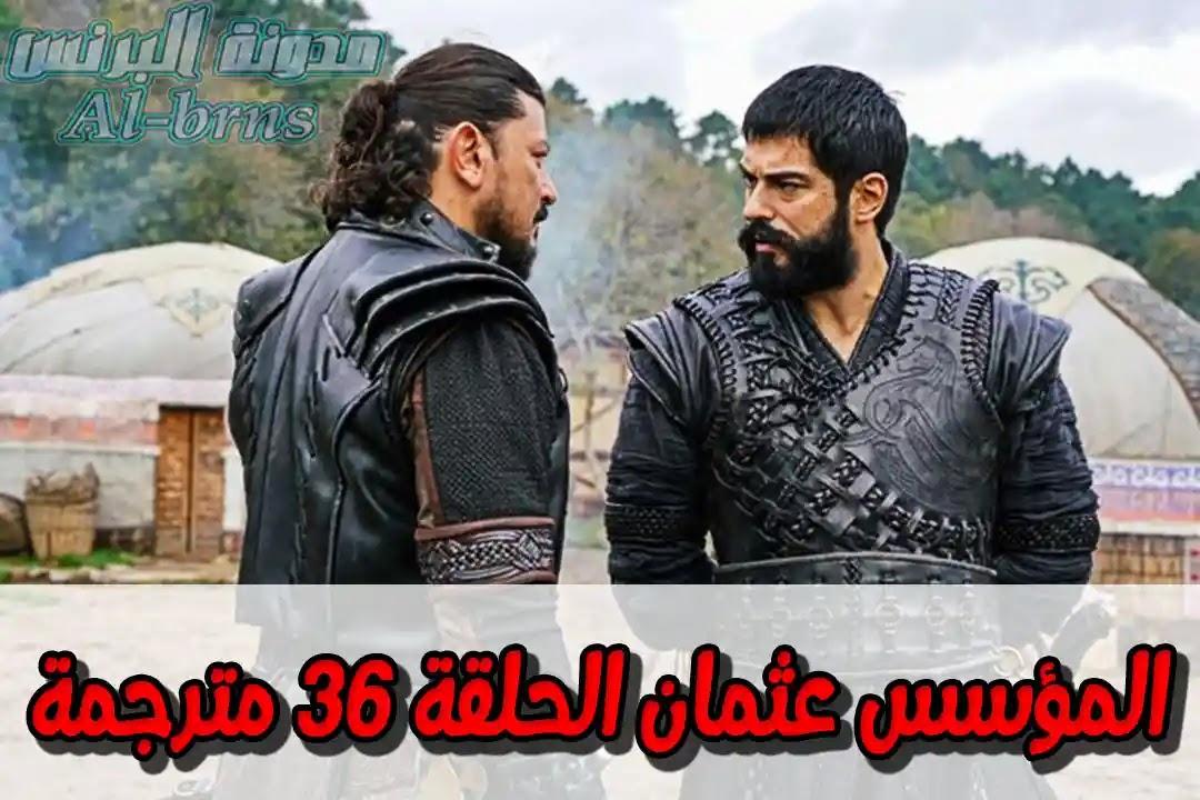 شاهد الان المؤسس عثمان الحلقة 36 مترجمة حصرياً علي موقعنا
