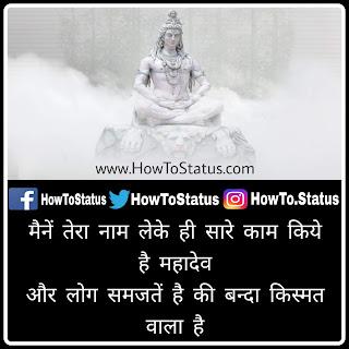 Har har mahaDev Savan Status Hindi