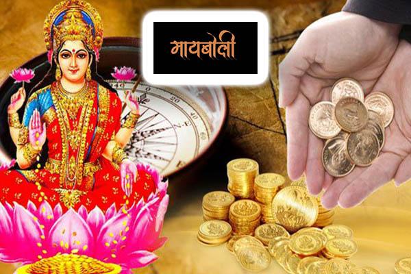 vastu shastra tips for money in marathi