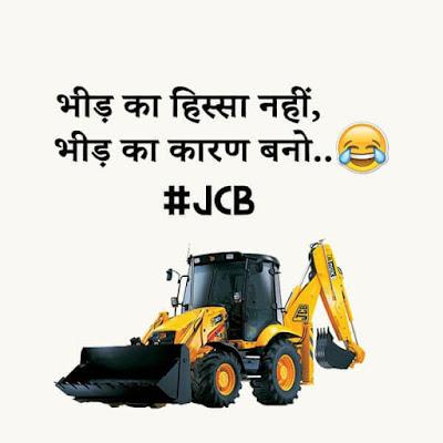 Bheed Ka Hissa Nahin,  Bheed Ka Karan Bano..  JCB Ki Khudai Jokes | जेसीबी की खुदाई चुटकुले |