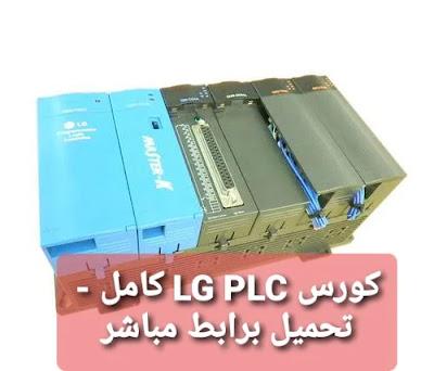 تحميل كورس LG PLC كامل