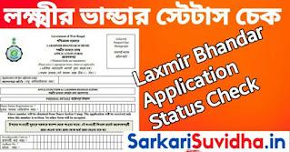 Laxmi Bhandar Application Status Check - লক্ষ্মীর ভান্ডার স্ট্যাটাস চেক