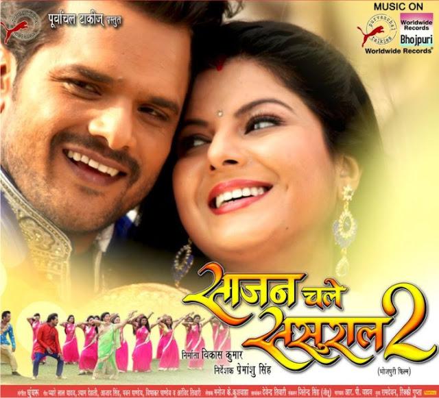 Sajan Chale Sasural 2 Biggest Opening in Bihar