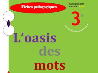جميع جذاذات الوحدة الأولى لمرجع:  L'oasis des mots 3AEP