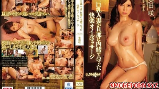 Okuda Saki in SNIS-543 A Married Woman With Big Tits Secretly Becomes Addicted to the Pleasure of Oil Massages