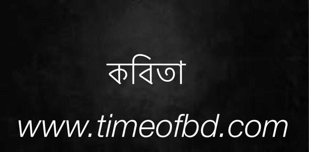 ভাত দে হারামজাদা কবিতা | ভাত দে হারামজাদা রফিক আজাদ | ভাত দে হারামজাদা তা না হলে মানচিত্র খাব
