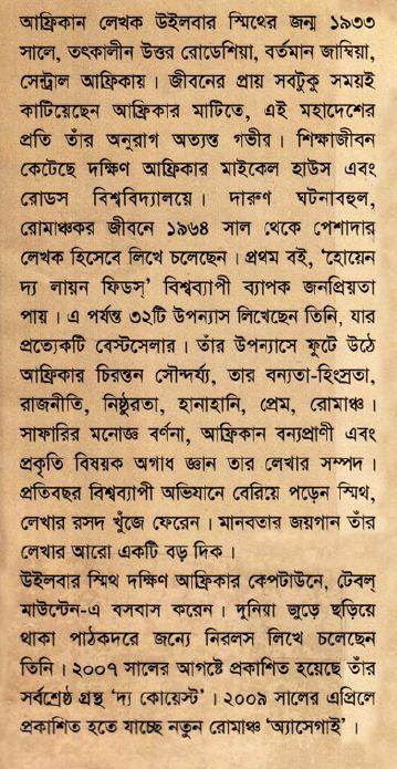 Eye Of The Tiger by Wilbur Smith (Bangla PDF Book) | Bangla