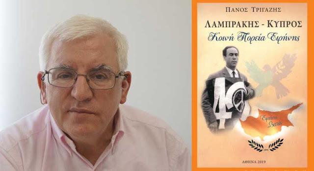 Παρουσίαση στο Ναύπλιο του βιβλίου «Λαμπράκης - Κύπρος , Κοινή πορεία ειρήνης»