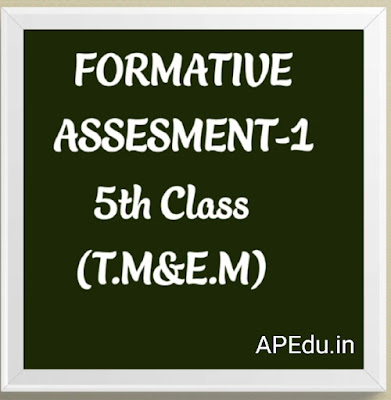 FORMATIVE ASSESMENT-1  5th Class All Subjects (T.M&E.M)