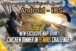 تحديث لعبة ببجي موبايل 0.19.0 Android،iOS