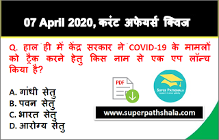 Daily Current Affairs Quiz in Hindi 07 April 2020