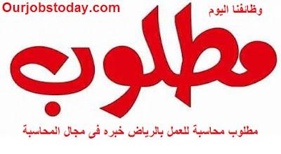 وظائفنا اليوم - وظائف محاسبة خبرة فى مجال المحاسبة للعمل بالسعودية الرياض