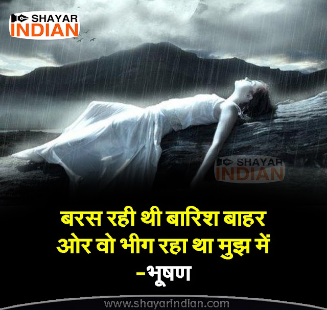 Barish Love Shayari Status - Bharat Bhushan