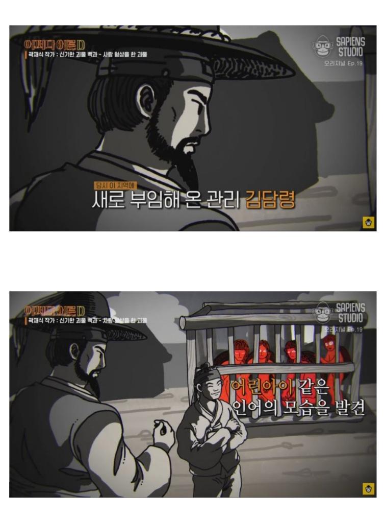 조선시대 인어 목격담