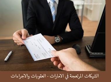 الشيكات المرتجعة في دبي ابوظبي - العقوبة والاجراءات