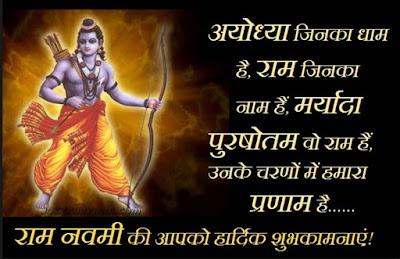 Ram Navami Message