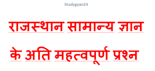 राजस्थान सामान्य ज्ञान के अति महत्वपूर्ण प्रश्न