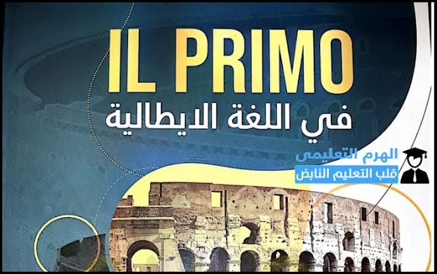كتاب البريمو المراجعة النهائية في اللغة الايطالية للصف الثالث الثانوى