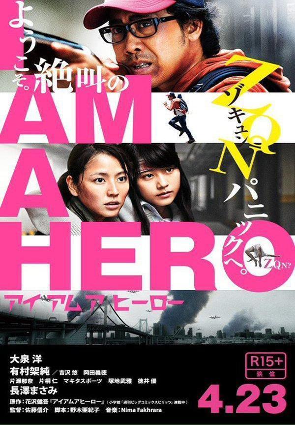 ver I Am a Hero 2017