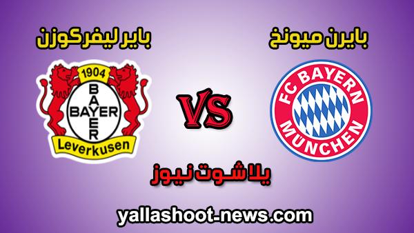 مشاهدة مباراة بايرن ميونخ وباير ليفركوزن بث مباشر البايرن اليوم 6-6-2020 في الدوري الالماني