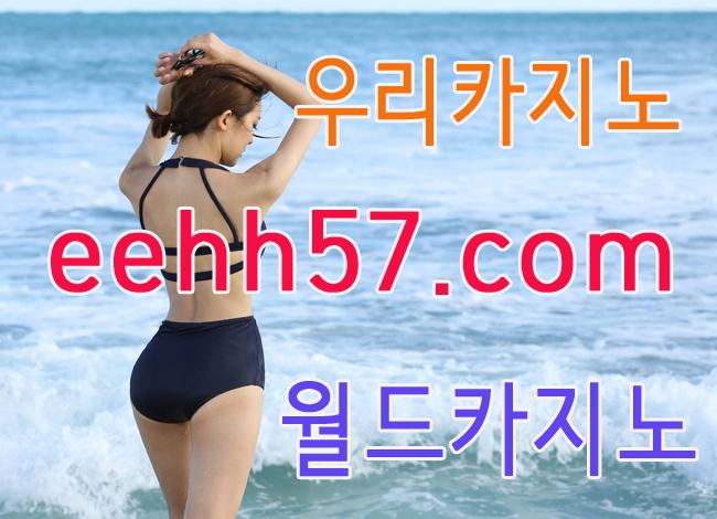 342738c339 월드카지노정보 우리카지노총판♨↘《 e e h h 5 7 .CoM 》월드카지노정보 우리카지노총판♨↘《 e e h h 5 7 .CoM 》