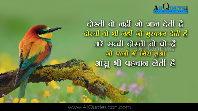 Hindi-Friendship-Images-and-Nice-Hindi-Friendship-Whatsapp-Images-Life-Quotations-Facebook-Nice-Pictures-Awesome-Hindi-Quotes-Motivational-Messages-free