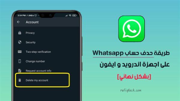 كيفية حذف حساب واتساب WhatsApp على ANDROID و IOS بشكل نهائي