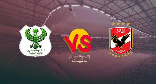 نتيجة مباراة الأهلي والمصري البورسعيدي بتاريخ 20-08-2021 في الدوري المصري