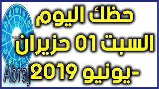 حظك اليوم السبت 01 حزيران-يونيو 2019