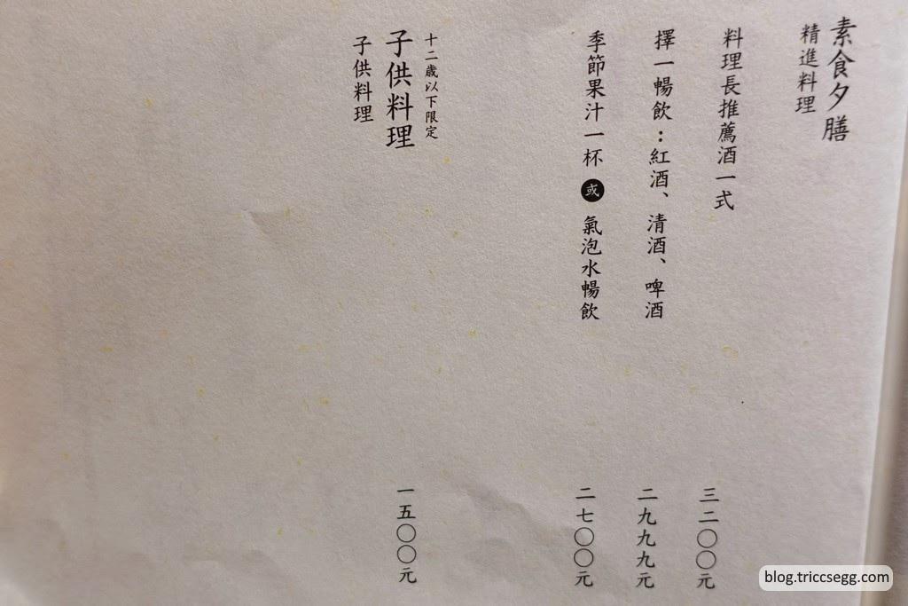 天翔晚餐菜單(8).JPG