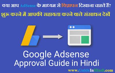 What is गूगल एडसेंस [Google AdSense] Guide In Hindi, गूगल एडसेंस (Google AdSense) मैं खाता कैसे खोलें