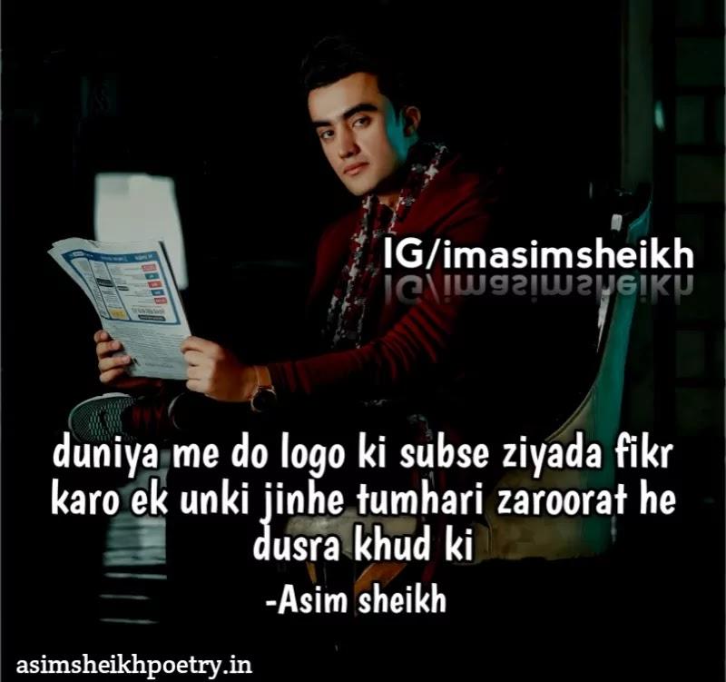 urdu shayari sad | fikar shayari | asimsheikhpoetry.in