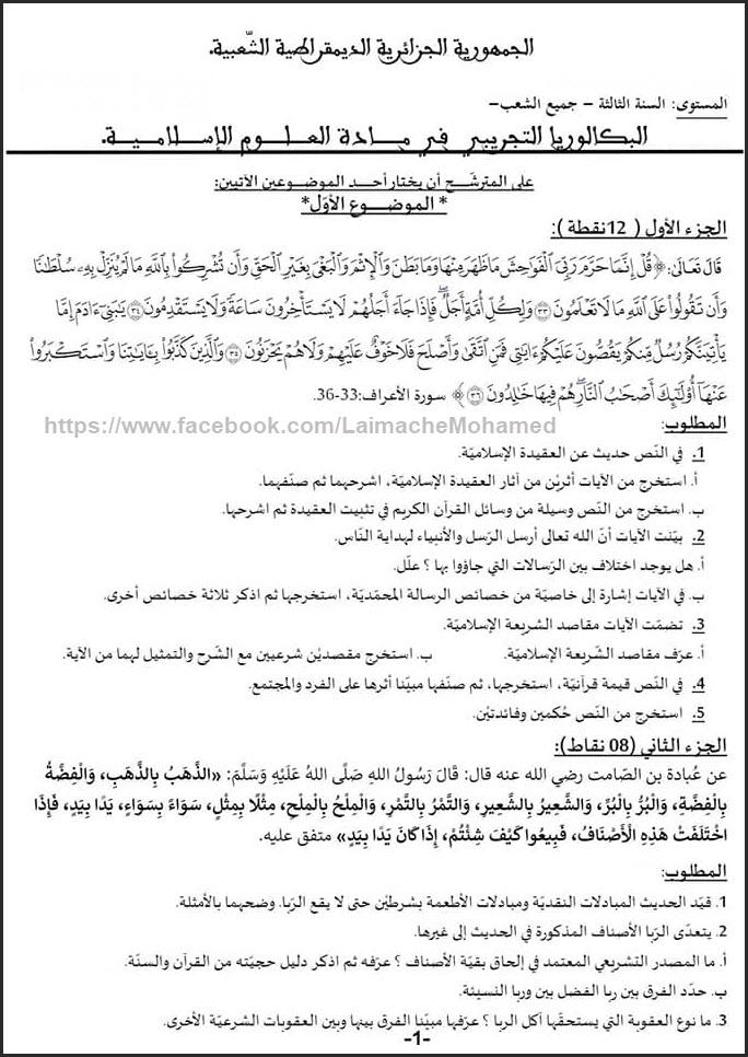 امتحان مادة العلوم الاسلامية